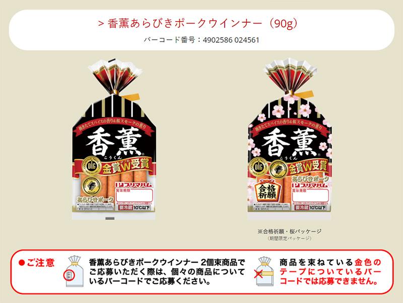 プリマの香薫 懸賞キャンペーン2017冬 対象商品