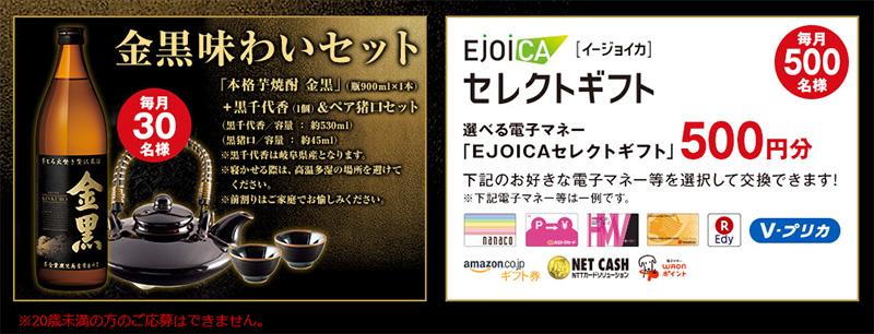 金黒 本格芋焼酎 SNS写真 懸賞キャンペーン プレゼント懸賞品