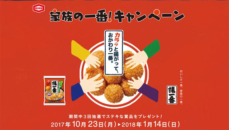 揚一番 懸賞キャンペーン2017~18 亀田製菓