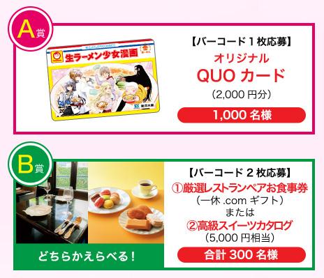 マルちゃん 生ラーメン 花とゆめコミックスキャンペーン プレゼント懸賞品