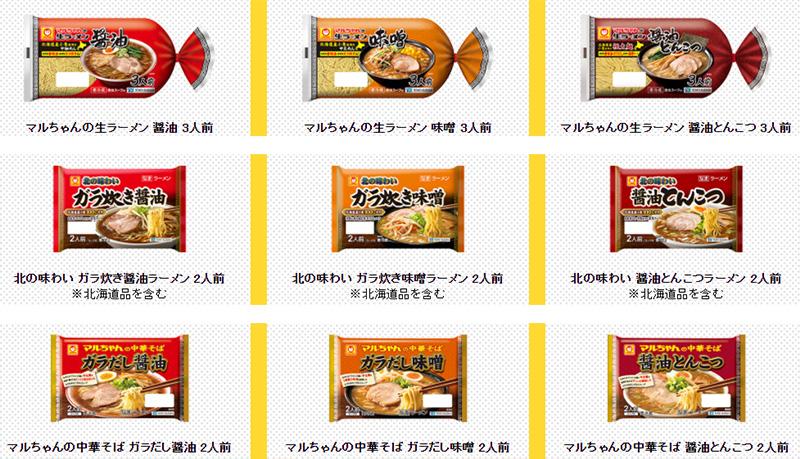 マルちゃん 生ラーメン 花とゆめコミックスキャンペーン 対象商品