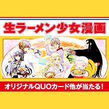 マルちゃん 生ラーメン 花とゆめコミックスキャンペーン