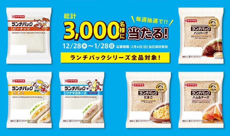 ランチパック ヤマザキ 懸賞キャンペーン2018 対象商品