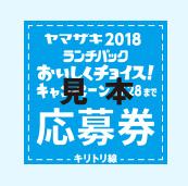 ランチパック ヤマザキ 懸賞キャンペーン2018 応募券