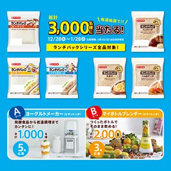 ランチパック ヤマザキ 懸賞キャンペーン2018