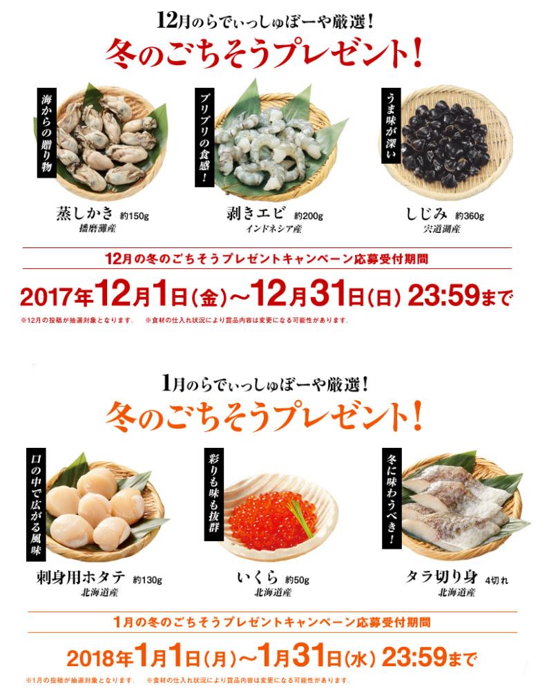 マルちゃん 焼そば SNS懸賞キャンペーン プレゼント懸賞品
