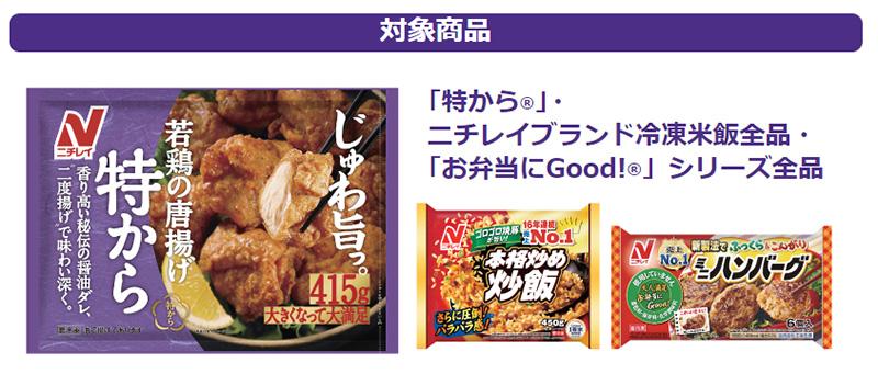 ニチレイ 冷凍食品 懸賞キャンペーン2017~18 クローズド懸賞キャンペーン 対象商品