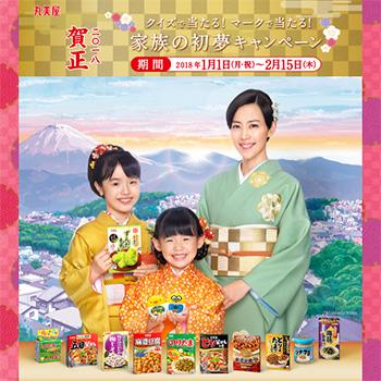 丸美屋 お年玉懸賞キャンペーン2018