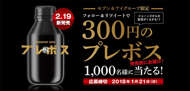 プレボス セブン限定RT懸賞キャンペーン