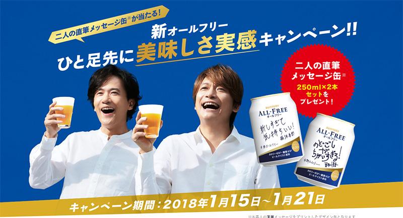 オールフリー 香取 稲垣 無料懸賞キャンペーン