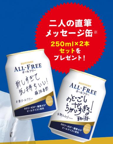 オールフリー 香取 稲垣 無料懸賞キャンペーン プレゼント懸賞品