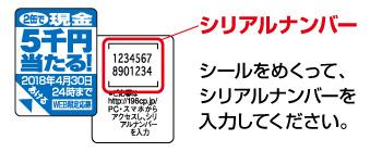 ストロングゼロ 懸賞キャンペーン2018 キャンペーン応募シール