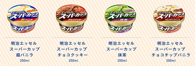 エッセル スーパーカップ 乃木坂46キャンペーン 対象商品