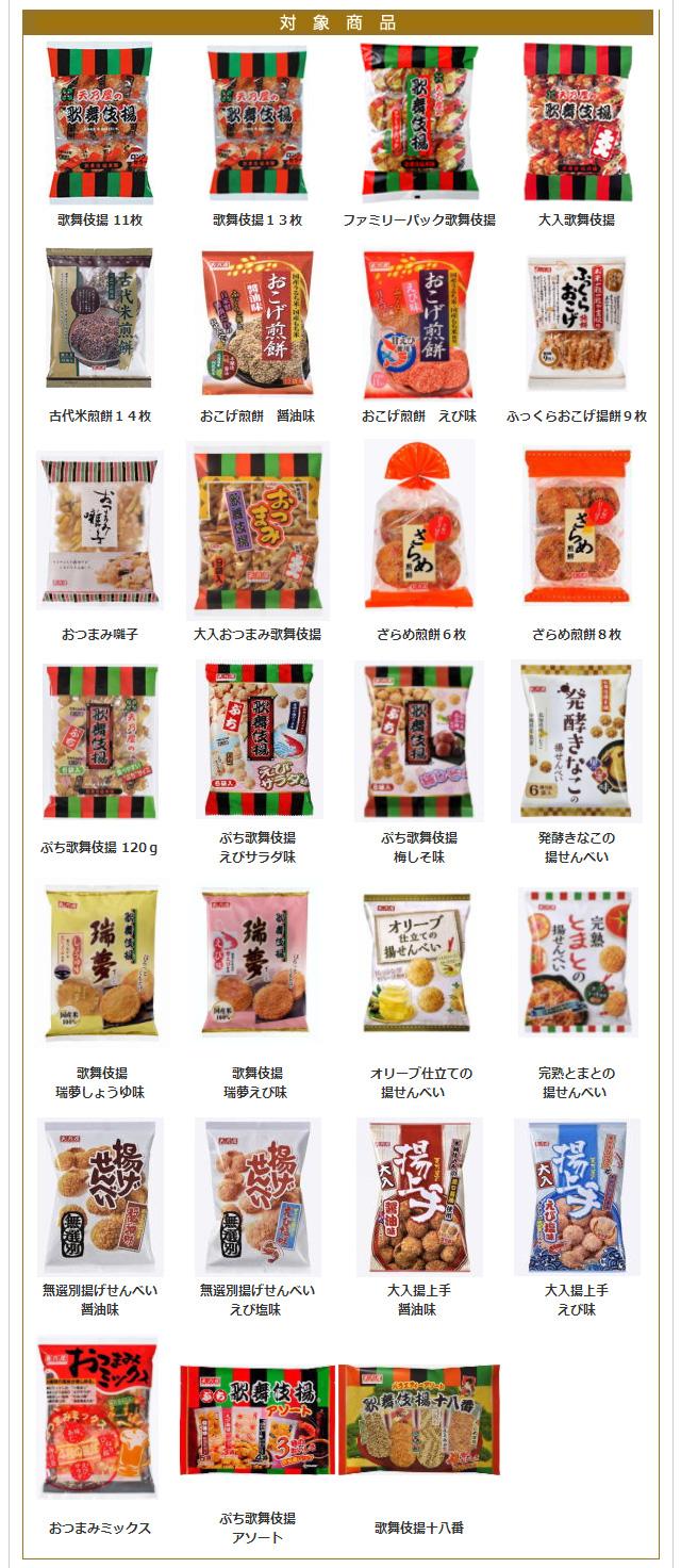 歌舞伎揚 懸賞キャンペーン2018 対象商品
