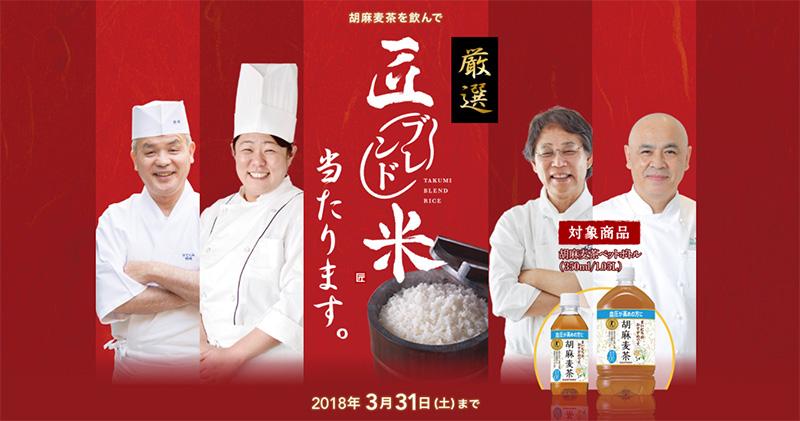 胡麻麦茶 2018春の懸賞キャンペーン