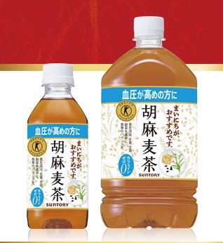 胡麻麦茶 2018春の懸賞キャンペーン 対象商品