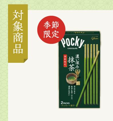 濃い深み抹茶ポッキー 懸賞キャンペーン 対象商品