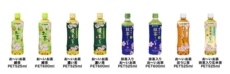 おーいお茶 懸賞キャンペーン2018春 対象商品