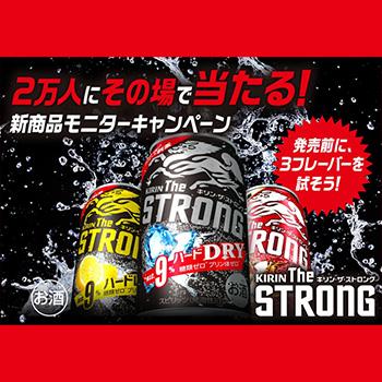キリン・ザ・ストロング 先行体験オープン懸賞キャンペーン