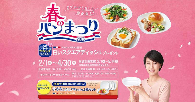 ヤマザキ春のパン祭り2018