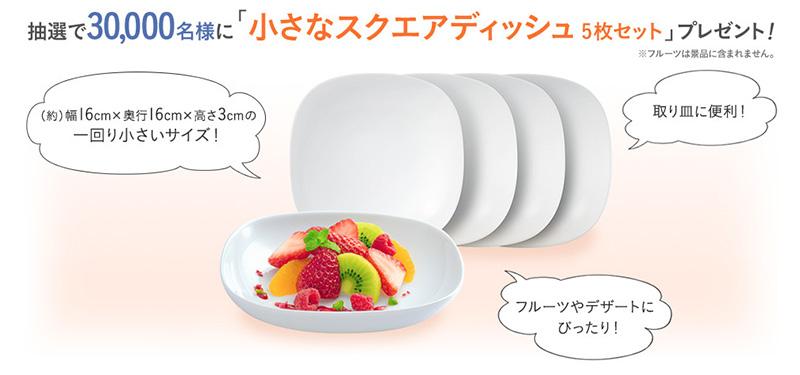 ヤマザキ春のパン祭り2018 Wチャンスキャンペーン 小さい白いお皿