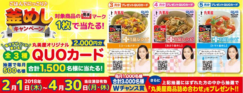 丸美屋 釜めしの素 懸賞キャンペーン2018春
