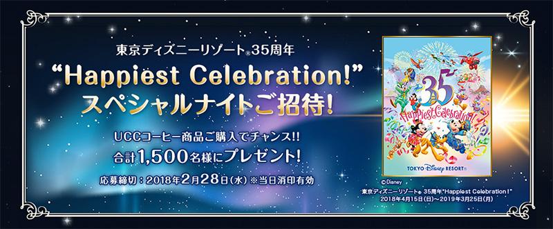 UCCコーヒー ディズニー懸賞キャンペーン2018春