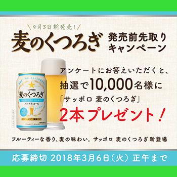 麦のくつろぎ オープン懸賞キャンペーン2018春