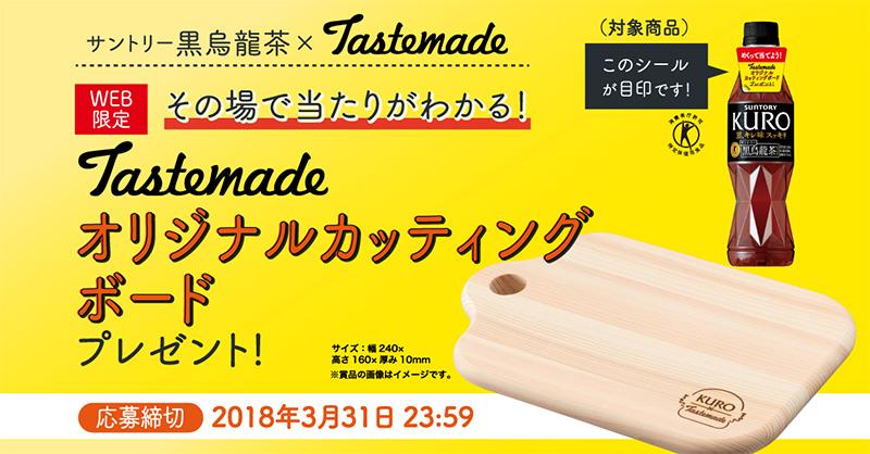 黒烏龍茶 懸賞キャンペーン2018春