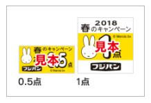 フジパン ミッフィー懸賞キャンペーン2018春 キャンペーン応募券