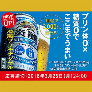 淡麗プラチナダブル オープン懸賞キャンペーン2018春