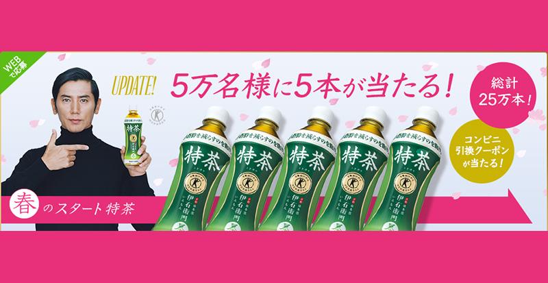 特茶 無料オープン懸賞キャンペーン2018春