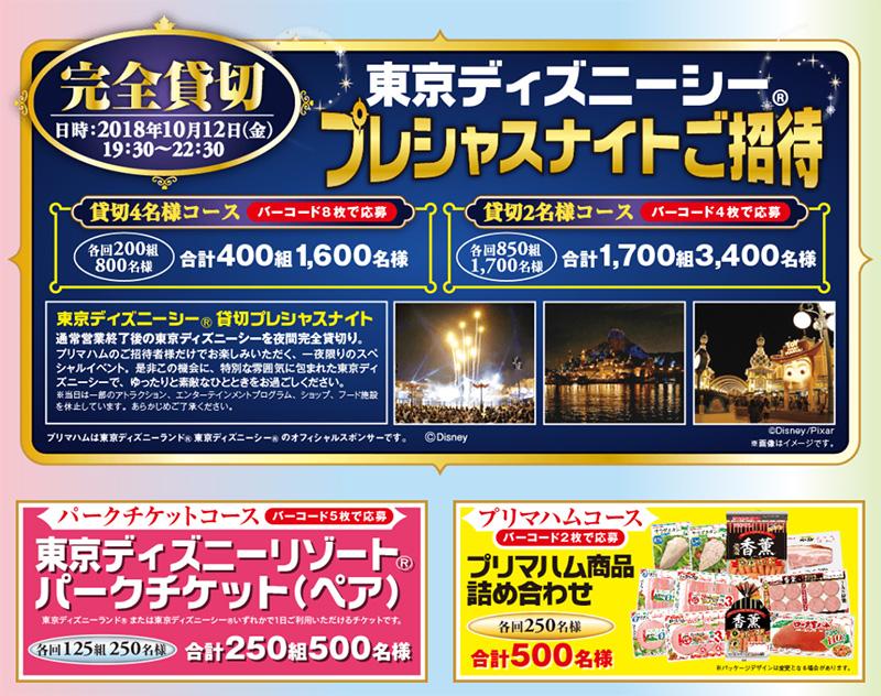 プリマハム 香薫 ディズニー懸賞キャンペーン2018春 プレゼント懸賞品