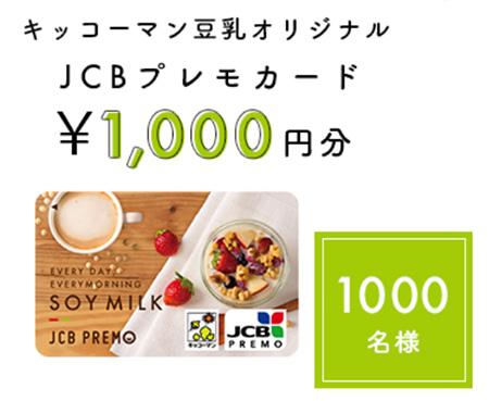 キッコーマン豆乳 オープン懸賞キャンペーン2018春 プレゼント懸賞品