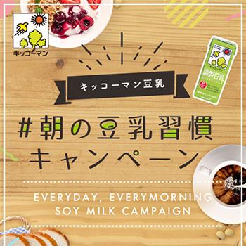 キッコーマン豆乳 オープン懸賞キャンペーン2018春