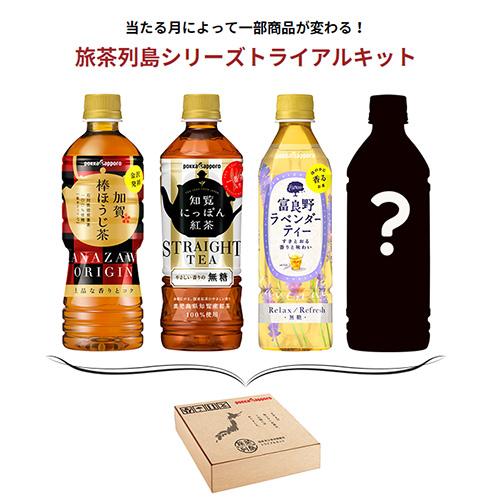 旅茶列島 懸賞キャンペーン2018春 プレゼント懸賞品