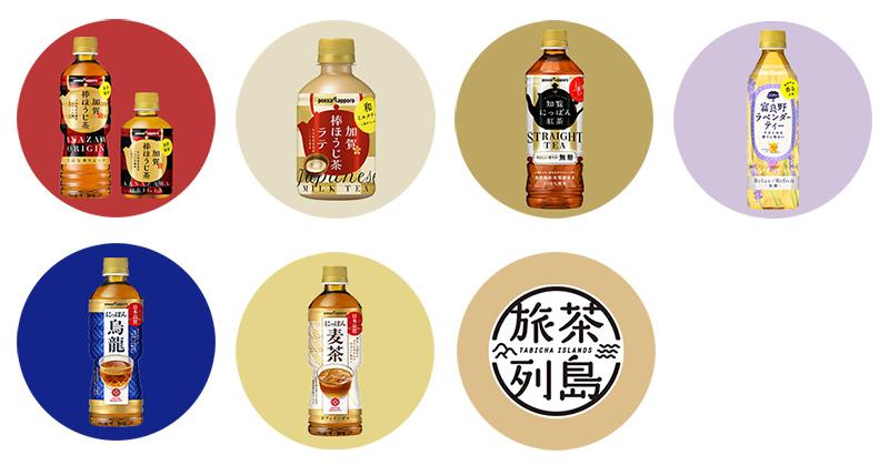 旅茶列島 懸賞キャンペーン2018春 対象商品