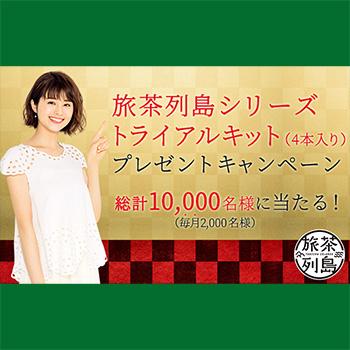 旅茶列島 懸賞キャンペーン2018春