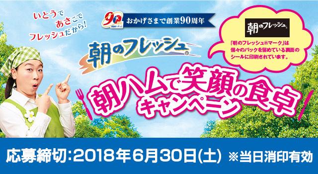 朝のフレッシュ 懸賞キャンペーン2018春