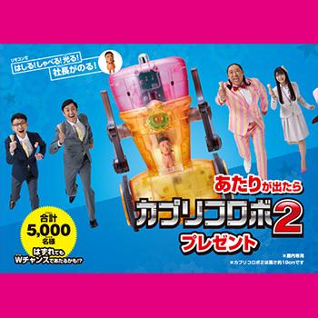 カプリコロボ2 懸賞キャンペーン2018春
