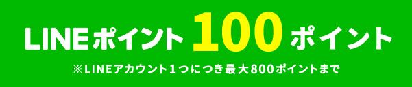 メッツコーラ 絶対もらえる懸賞キャンペーン2018春 プレゼント懸賞品