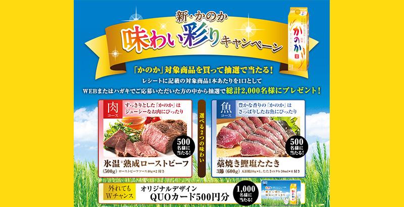 かのか焼酎 懸賞キャンペーン2018春