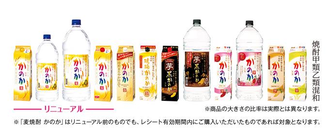 かのか焼酎 懸賞キャンペーン2018春 対象商品