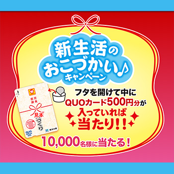 マルちゃん麺づくり 懸賞キャンペーン2018春