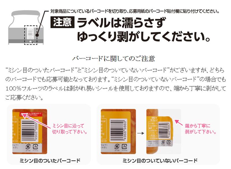 スドージャム 懸賞キャンペーン2018春 対象商品バーコード