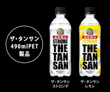 ザ・タンサン 懸賞キャンペーン2018春 対象商品