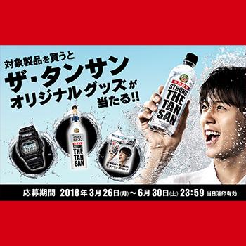 ザ・タンサン 竹内涼真 懸賞キャンペーン2018春