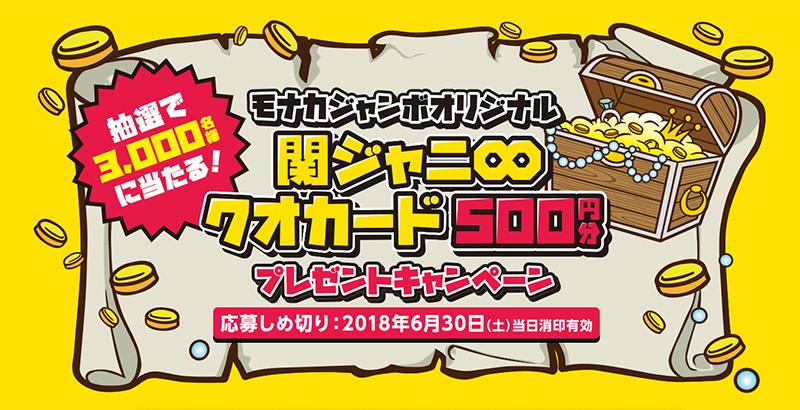 チョコモナカジャンボ 関ジャニ 2018春懸賞キャンペーン