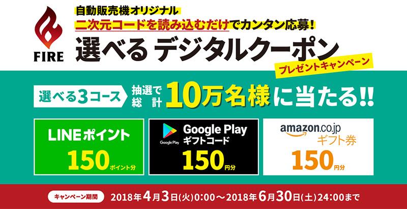 ファイア FIRE 懸賞キャンペーン2018春