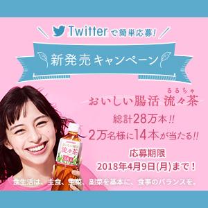 流々茶 オープン懸賞キャンペーン2018春